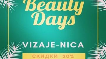 Beauty Days Vizaje-Nica Только 4 дня ❗❗❗