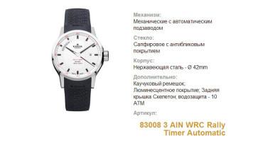 cronograf 7
