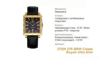cronograf 8