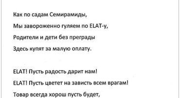 elat_stihi_a9