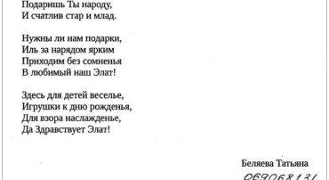 elat_stihi_b6