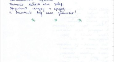 elat_stihi_c