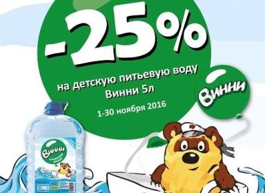 -25% скидка на питьевую воду Винни!