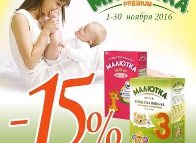 Малютка -15% в сети магазинов BabyBoom!