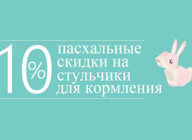Пасхальные скидки -10% в Bimbo!