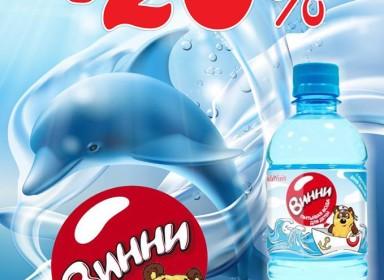 Cкида 20% на воду Винни 1,5L