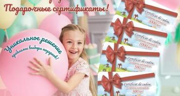 Certificate cadou Baby-Boom