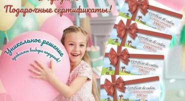 elat.md certificat cadou baby-boom