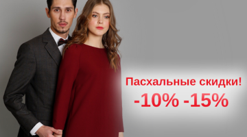 Reduceri pascale Ionel -10% -15%