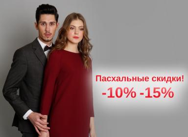 Пасхальные скидки Ionel -10% -15%