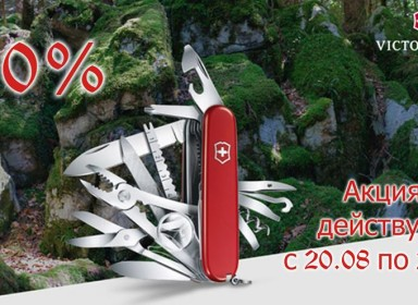 Victorinox -10%