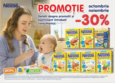 Nestle скидки -30%