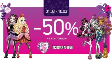 -50% Monster High в LULU!