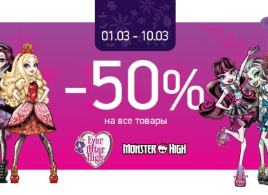 -50% Monster High la LULU!