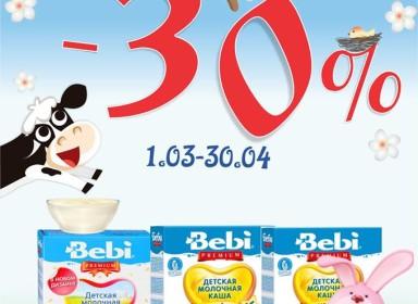 Reduceri la intreaga gamade cereale pentru copii!