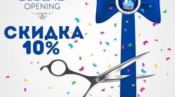 În onoarea deschiderii noului punct de primire Sinderela 10% reducere la toate lucrurile!