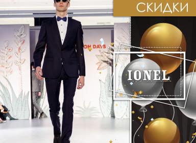 Только с 10 по 23 июня в магазинах IONEL скидки на все мужские костюмы !