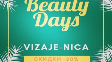 Beauty Days Vizaje-Nica Только 4 дня ❗❗❗