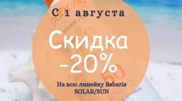 De la 1 august -20% pe întreaga linie Sun de la Babaria!