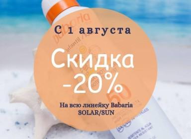 С 1 августа -20% на всю линейку Sun от Babaria!