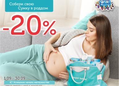 Culege geanta ta pentru maternitatea la Baby-Boom!