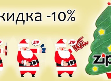 Luxpresents дарит всем ценителям фирмы Zippo -10% на весь ассортимент до 31.12.2019.