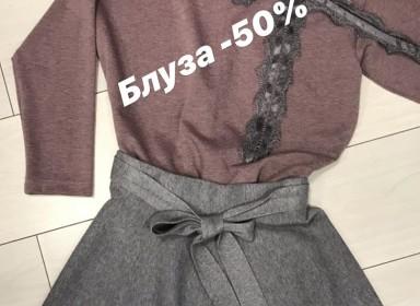 Bluza -50% reducere in Shardo !