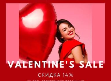 С 12 по 14 февраля действует скидка 14% на весь ассортимент продукции.