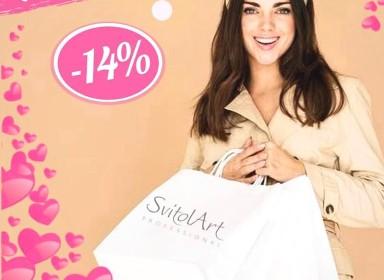 Акции ко дню всех влюблённых -14% !