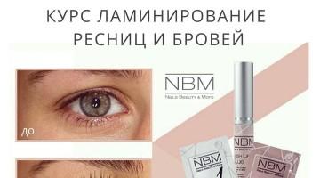 SvitolArt – ⭐️Новинка⭐️Курс «Ламинирование ресниц и бровей NBM»😍
