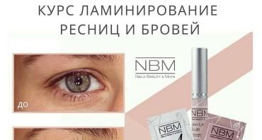 SvitolArt — ⭐️Новинка⭐️Курс «Ламинирование ресниц и бровей NBM»😍