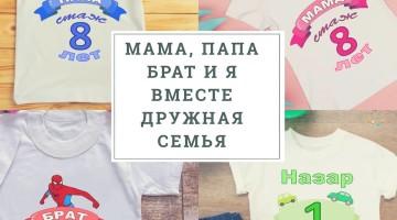 Digital Foto Art — 👌Отличный комплект футболок для семьи на первый день рождения ребенка.