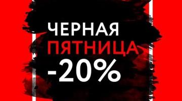 """В сети магазинов Sano – """"Черная Пятница"""" !"""