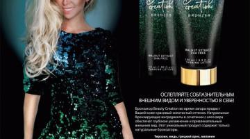 SuperTan Beauty Creation Bronzer