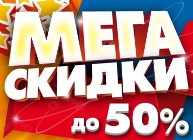 В сети магазинов Sano Мега скидки от 15 % до 50 % !