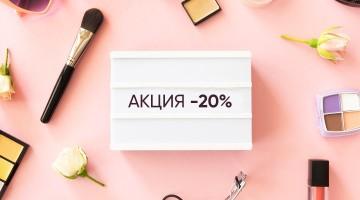 ЖАРКИЕ СКИДКИ -20%